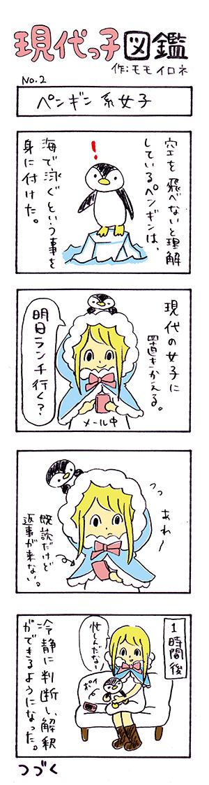 2話ペンギン系女子