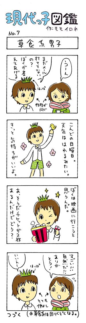 7話草食系男子